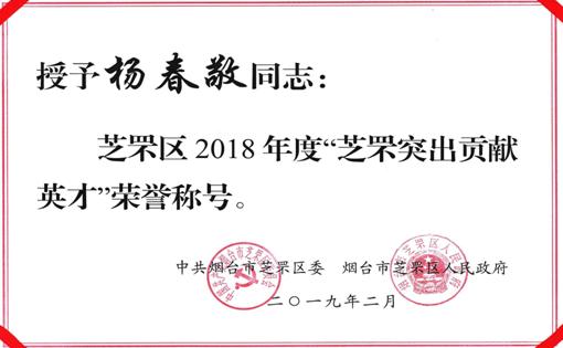 """祝贺杨春敬先生荣获2018年度""""芝罘突出贡献英才""""荣誉称号"""