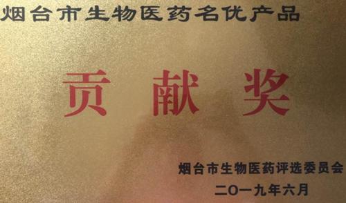 """恭喜煙臺只獲得""""2018年度煙臺生物醫藥名優產品貢獻獎"""""""