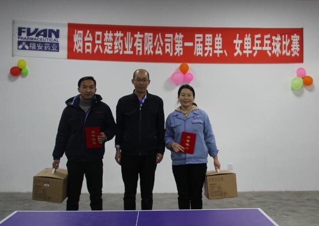 只楚药业第一届乒乓球男单、女单比赛圆满成功